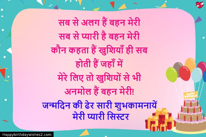Birthday SMS for Sister in Hindi