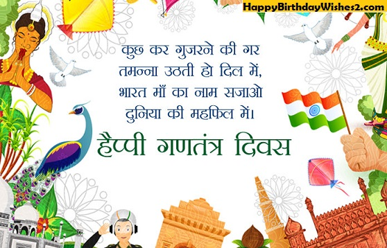 Special-Hindi-Images-for-Republic-Day