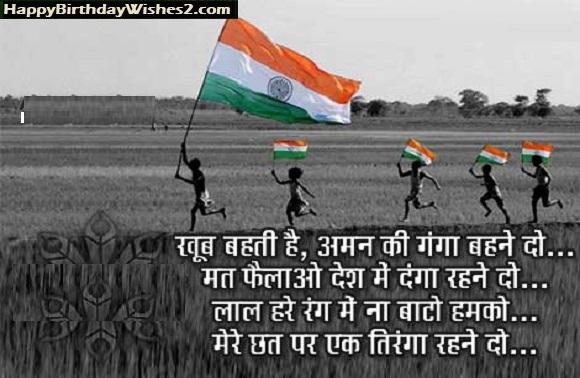 desh bhakti quotes hindi