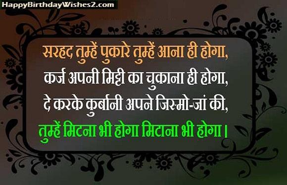 desh bhakti slogans in hindi