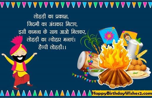 happy lohri hindi