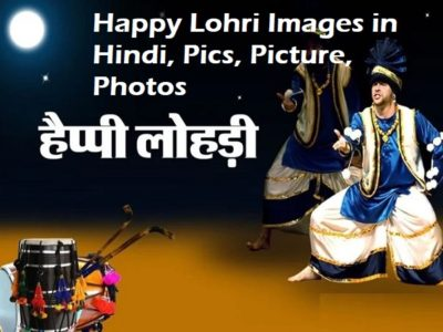 Happy Lohri Images in Hindi | Pics, Pictures, Photos, Wallpapers