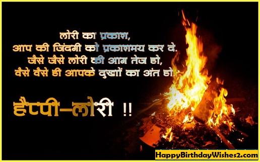 happy lohri images in hindi