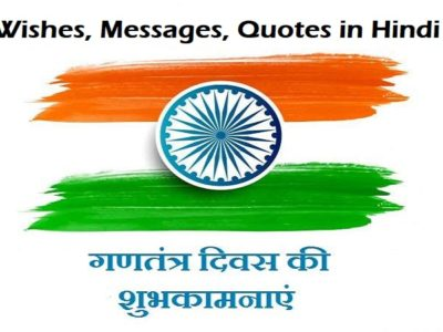 {हिन्दी} Republic Day Wishes, Quotes in Hindi | Shayari, Thoughts