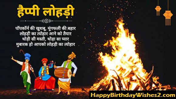 lohri quotes in hindi