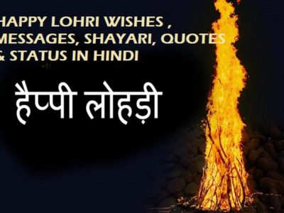 Happy Lohri Wishes in Hindi | Messages, Shayari, Quotes, Status