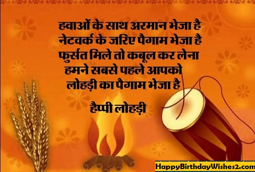lohri wishes in hindi