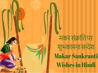 Happy Makar Sankranti Wishes in Hindi | Quotes, Shayari{हिन्दी}