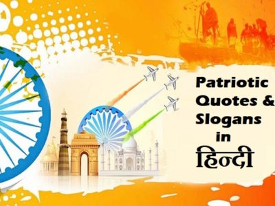 {हिन्दी} Patriotic Quotes, Slogans in Hindi | Desh Bhakti Quotes