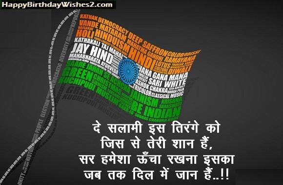 patriotic slogans in hindi
