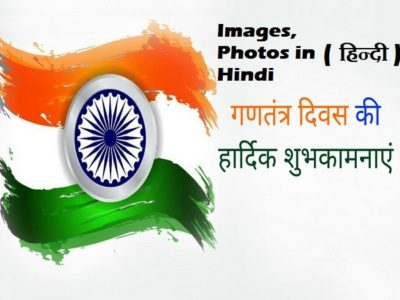 {हिन्दी} Happy Republic Day Images in Hindi | Pics, Photos, Wallpapers