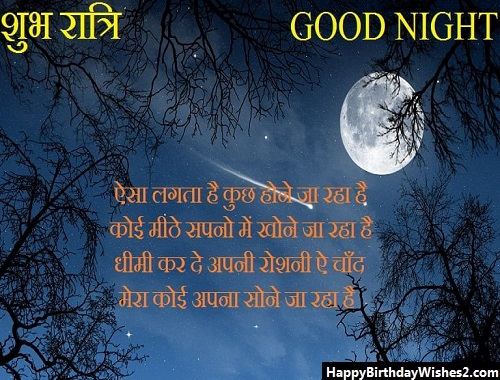 good night images for friends in hindi