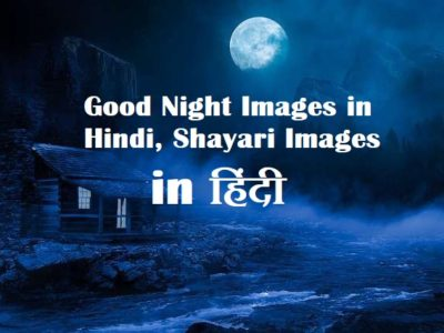 {हिन्दी} Best Good Night Images in Hindi | Shayari Images, Photos