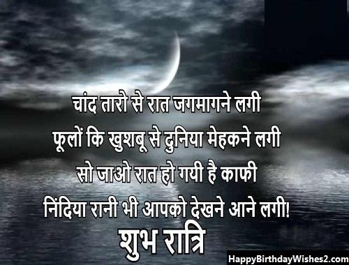good night images in hindi shayari