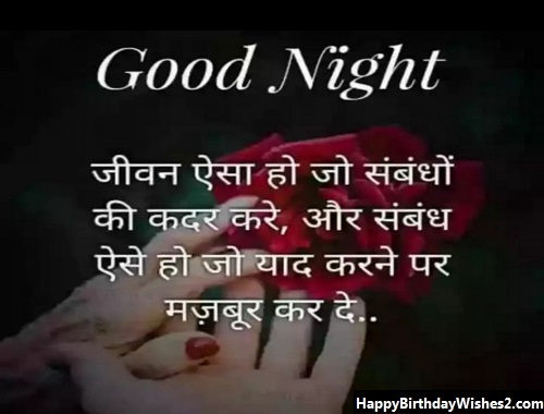 good night images with love in hindi