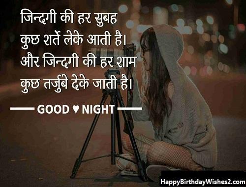 good night pic in hindi