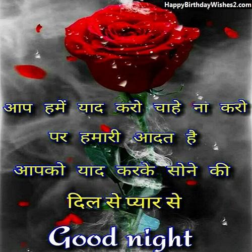 good night pic shayari