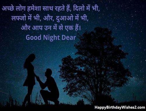 good night shayari photo download