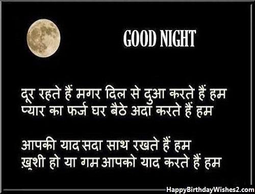good night wallpapers in hindi