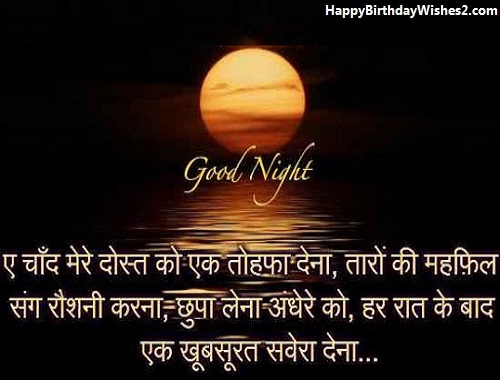 love good night images in hindi