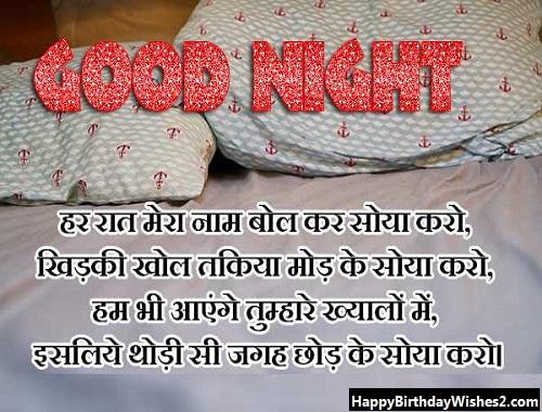 love good night shayari image