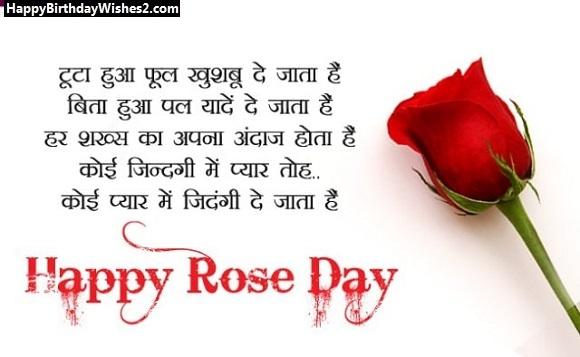 rose day messgaes in hindiu