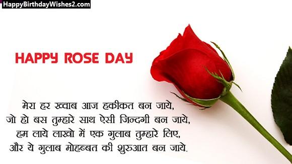 rose day status in hindi