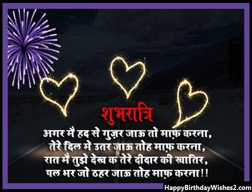 shubh ratri images in hindi
