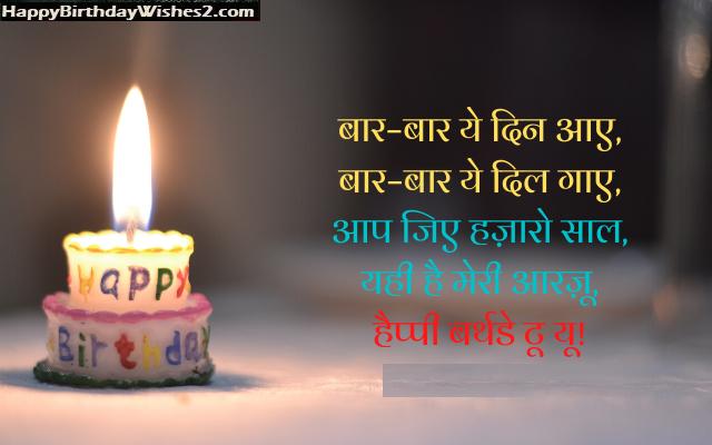 happy birthday shayari in hindi image