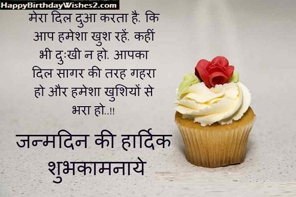 birthday shayari images in hindi