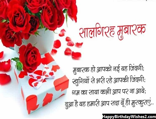 1st wedding anniversary wishes for friend in hindi