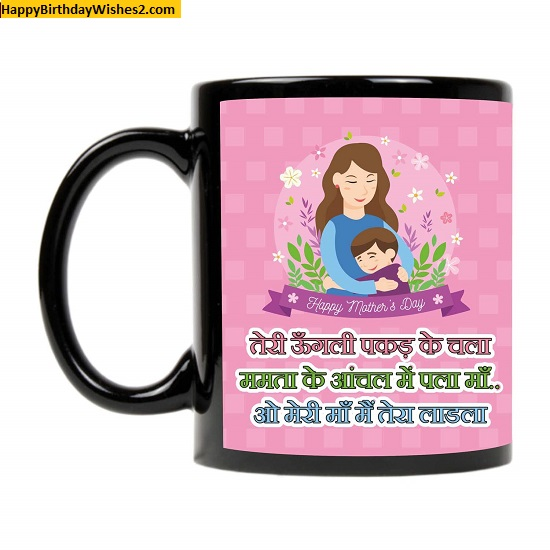 happy mothers day images in hindi
