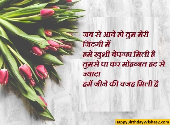 happy birthday wishes for wife in hindi