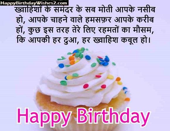 birthday wishes shayari photo