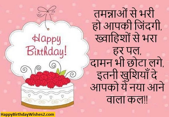 birthday message for brother in hindi