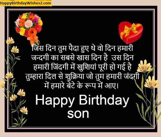 birthday msg for son in hindi