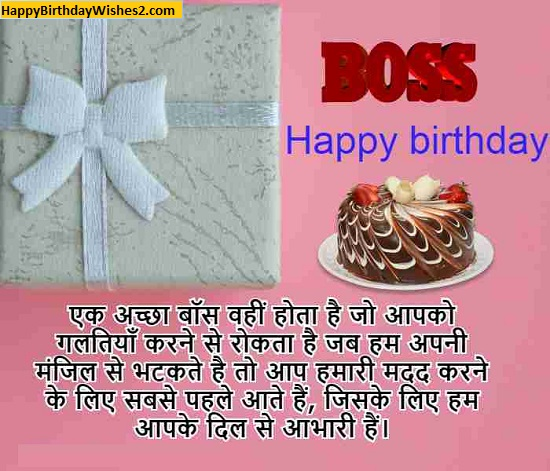 birthday quotes for boss in hindi