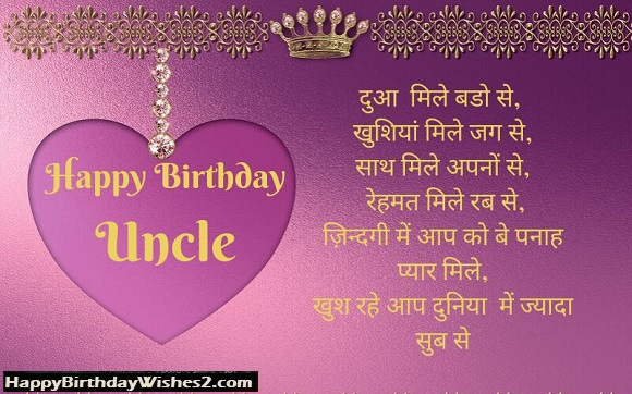 birthday wishes in hindi with name and photo