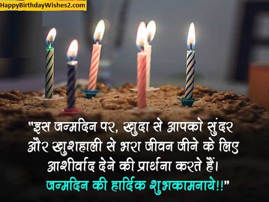 son birthday status in hindi