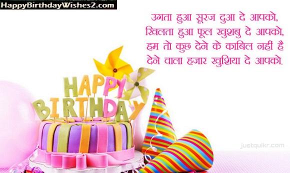 happy birthday wishes in hindi photo
