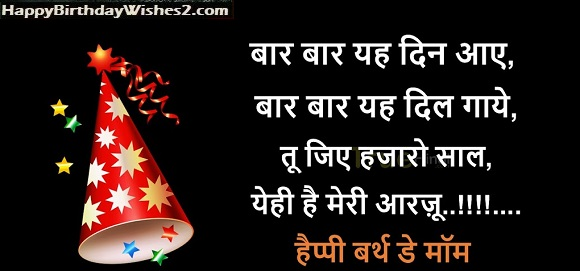 happy birthday wishes in hindi wallpaper free download