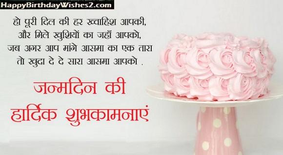 birthday wishes wallpaper in hindi
