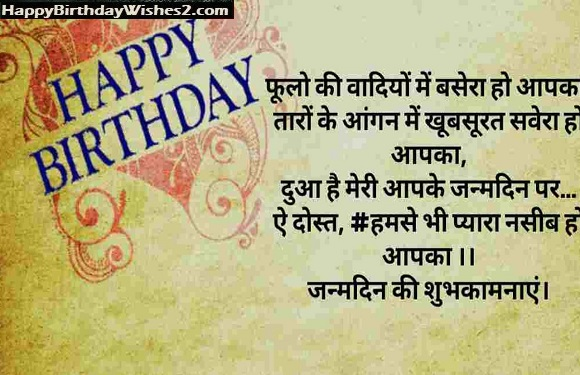 birthday wishes images in hindi