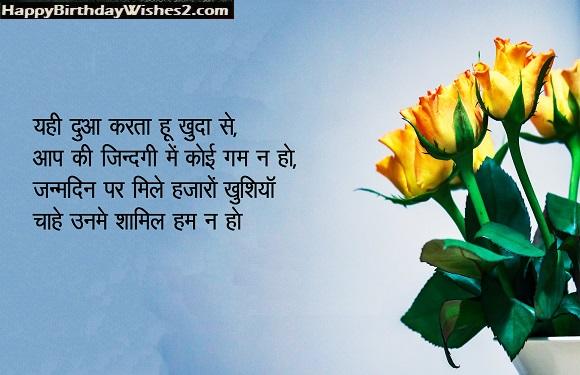 happy birthday wallpaper hindi