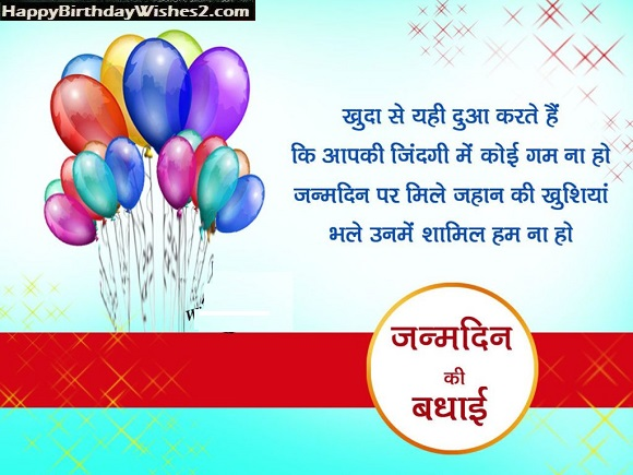 happy birthday wallpaper in hindi