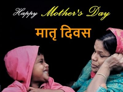 {35+} हिंदी  Mother's Day Images, Photos, Pictures in Hindi