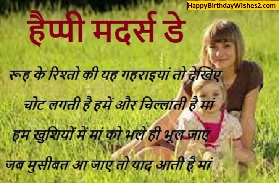 mothers day photos in hindi