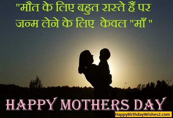 mothers day wallpaper in hindi