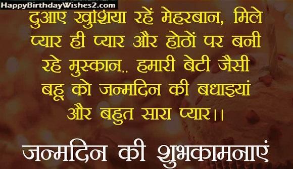 hindi birthday photo