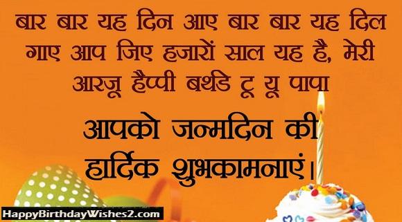 happy birthday hindi photo